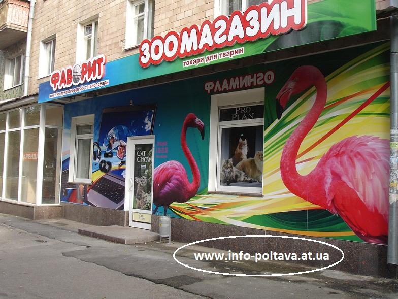f3056c2a2f97 ... Зоомагазин в Полтаве - Фламинго, все товары для животных Creativ ...